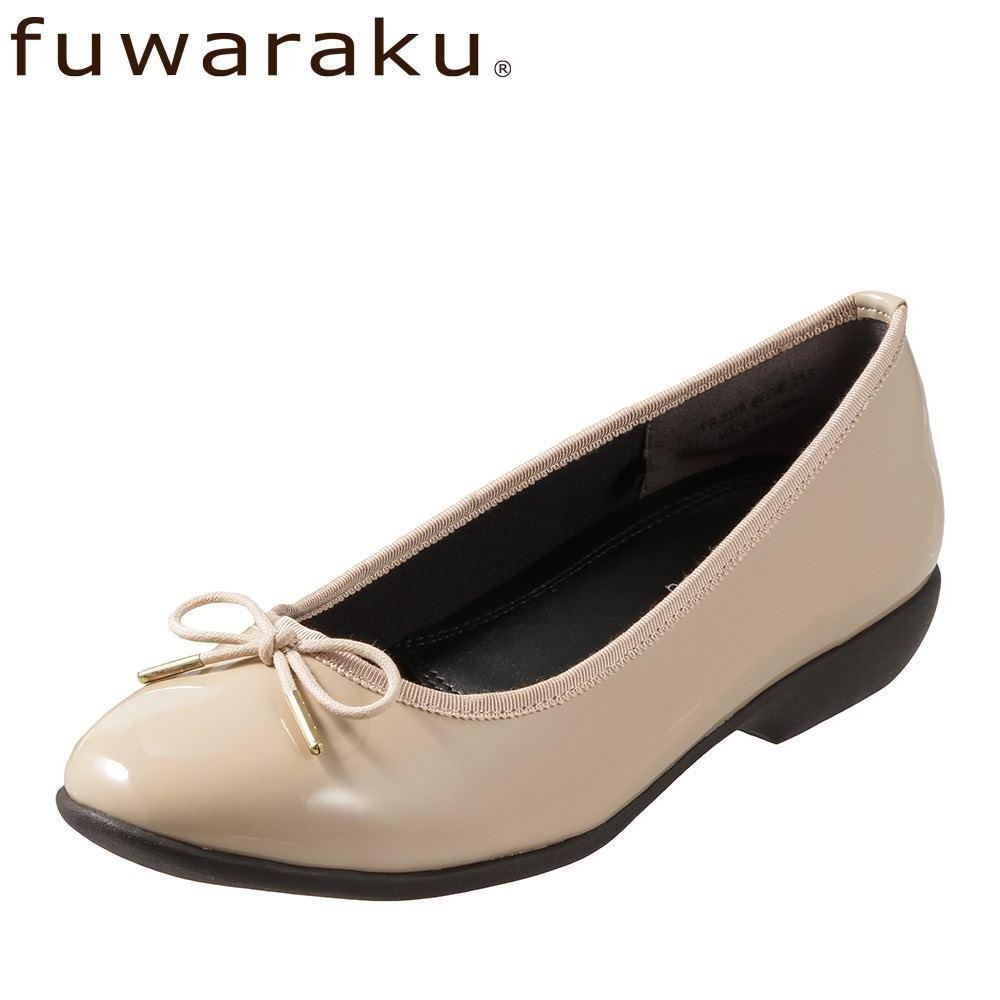 フワラク fuwaraku パンプス FR-2110 レディース靴 靴 シューズ 3E相当 バレエシューズ 防水 ローヒール ラウンドトゥ 幅広 抗菌 リボン 大きいサイズ対応 25.0cm 25.5cm ベージュ×エナメル
