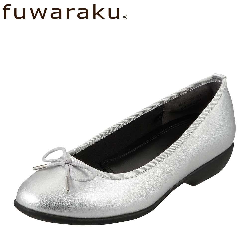 フワラク fuwaraku パンプス FR-2110 レディース靴 靴 シューズ 3E相当 バレエシューズ 防水 ローヒール ラウンドトゥ 幅広 抗菌 リボン 大きいサイズ対応 25.0cm 25.5cm シルバー