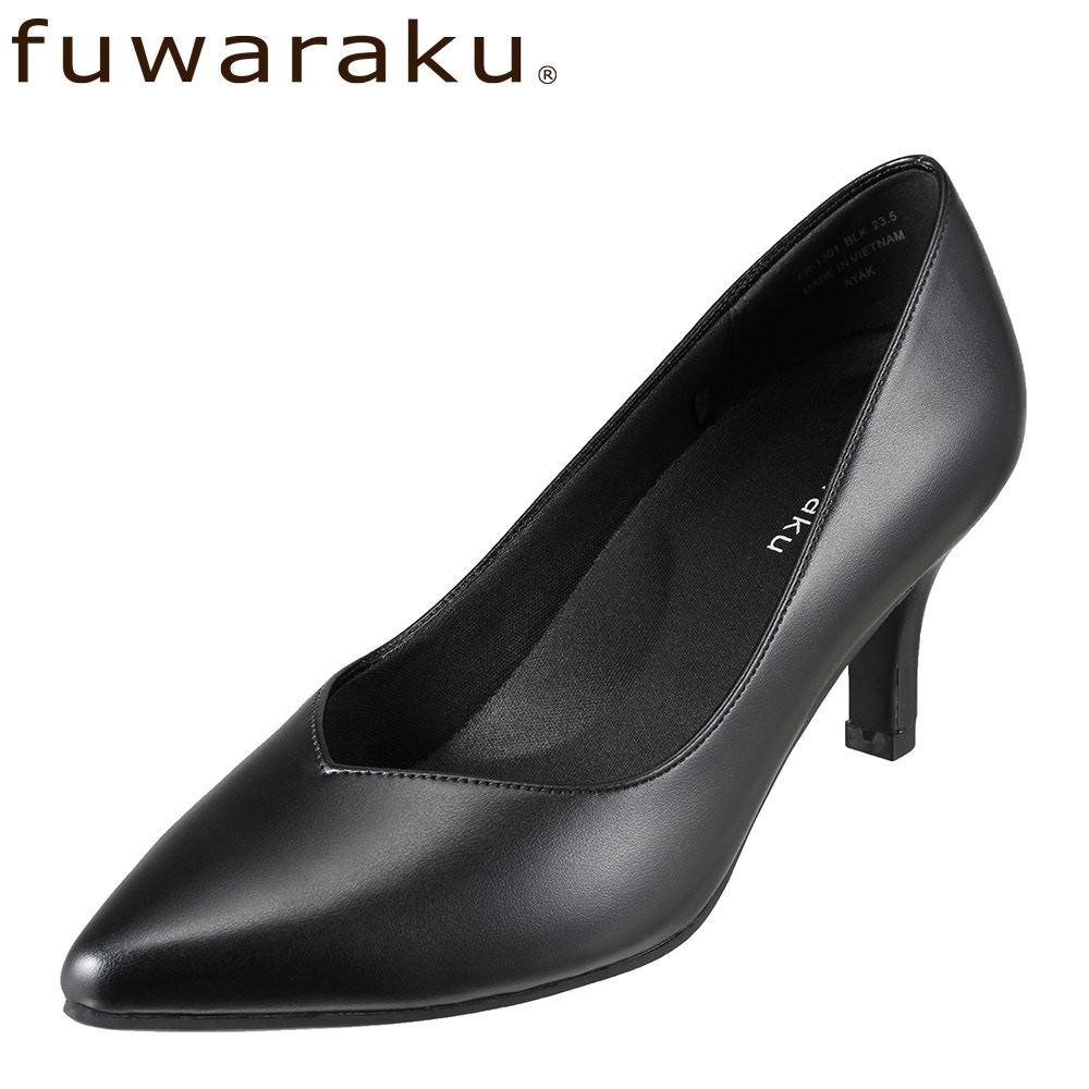 [マラソン期間中ポイント5倍]フワラク fuwaraku FR-1301 レディース靴 3E パンプス 防水 消臭 防水 ウォータープルーフ 大きいサイズ対応 24.5cm 25.0cm 25.5cm ブラック