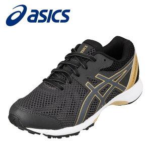 アシックス asics 1154A054 キッズ靴 靴 シューズ :2E相当 スポーツシューズ ランニングシューズ 男の子 男子 通学 体育 ダークグレー×ダークグレー