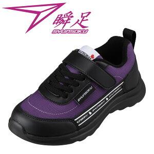 シュンソク 瞬足 LEJ 6741 キッズ靴 子供靴 2E相当 スポーツシューズ 軽量 軽い 防水 雨の日 通学 学校用 パープル