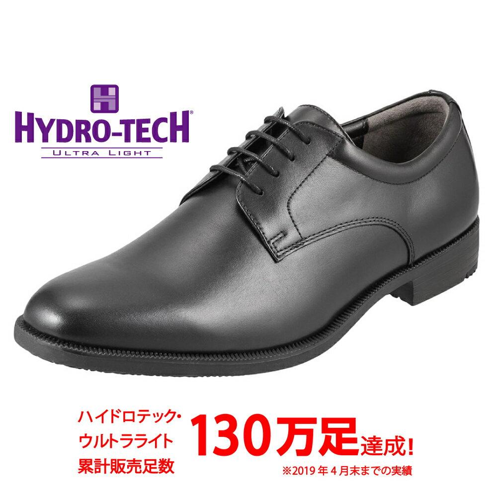 [マラソン期間中ポイント5倍]ハイドロテック ビジネスシューズ HYDRO TECH ウルトラライト HD1310 メンズ靴 靴 シューズ 3E ビジネスシューズ 本革 外羽根 レースアップ 軽量 軽い 本革 プレーントゥ 通勤 仕事 曲がりやすい 歩きやすい 大きいサイズ 対応 28.0cm ブラック