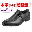 ハイドロテック ビジネスシューズ HYDRO TECH ウルトラライト HD1314 メンズ靴 靴 シューズ ビジネスシューズ 本革 ス…