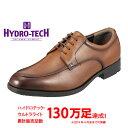 ハイドロテック ビジネスシューズ HYDRO TECH ウルトラライト HD1311 メンズ靴 靴 シューズ 3E ビジネスシューズ 本革 外羽根 レースアップ Uチップ 軽量 軽い ビジネス 通勤 仕事 曲がりやすい 歩きやすい 大きいサイズ 対応 28.0cm ダークブラウン