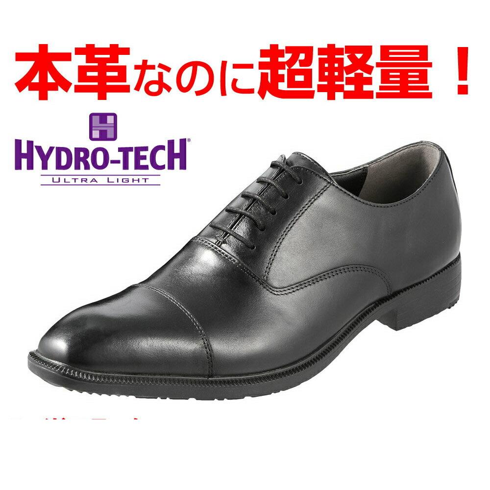 ハイドロテック ビジネスシューズ HYDRO TECH ウルトラライト HD1319 メンズ靴 靴 シューズ 3E ビジネスシューズ 本革 内羽根 ストレートチップ フォーマル 軽量 軽い ビジネス 通勤 仕事 曲がりやすい 歩きやすい 大きいサイズ 対応 28.0cm ブラック