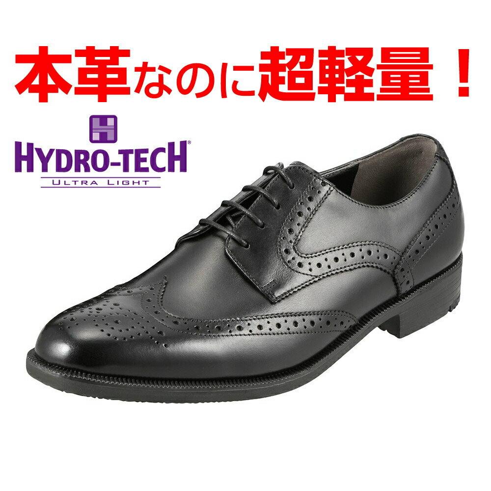 【通販限定販売】ハイドロテック ビジネスシューズ HYDRO TECH ウルトラライト HD1307 メンズ靴 靴 シューズ 3E ビジネス 通勤 仕事 ウィングチップ レースアップ 黒 本革 軽量 軽い 歩きやすい 大きいサイズ 対応 28.0cm ブラック