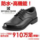 ハイドロテック ビジネスシューズ HYDRO TECH ブラックコレクション HD1362 メンズ靴 靴 シューズ 3E ビジネスシューズ 防水 外羽根 プレーントゥ 消臭 カップインソール ビジネス 通勤 仕事 黒 衝撃吸収 滑りにくい 雨の日 大きいサイズ 対応 28.0cm ブラック