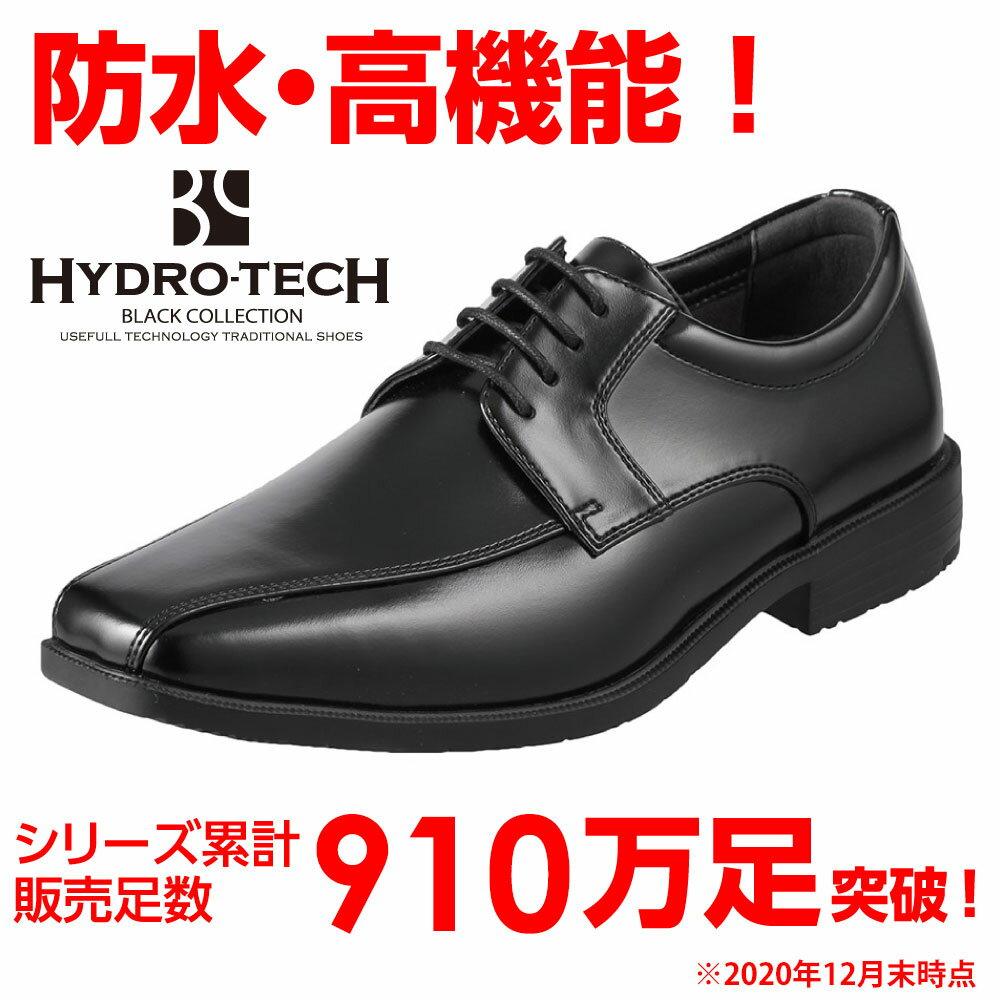 ハイドロテック ビジネスシューズ HYDRO TECH ブラックコレクション HD1365 メンズ靴 靴 シューズ 3E ビジネスシューズ 防水 外羽根 スワロー 消臭 カップインソール ビジネス 通勤 仕事 黒 衝撃吸収 滑りにくい 雨の日 大きいサイズ 対応 28.0cm ブラック