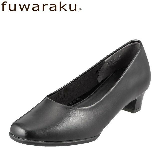 パンプス フワラク fuwaraku FR-1101 レディース靴 靴 シューズ 4E プレーン パンプス 防水 スクウェアトゥ 静音 太めヒール ローヒール オフィス 通勤 仕事 冠婚葬祭 就活 リクルート フォーマル 走れるパンプス 痛くなりにくい 歩きやすい ブラック