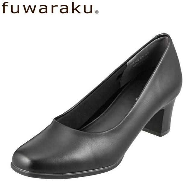パンプス フワラク fuwaraku FR-1102 レディース靴 靴 シューズ 4E プレーン パンプス 防水 スクウェアトゥ 静音 太めヒール ローヒール オフィス 通勤 仕事 冠婚葬祭 就活 リクルート フォーマル 走れるパンプス 痛くなりにくい 歩きやすい ブラック