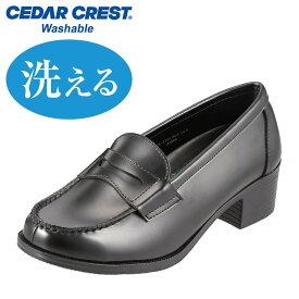 セダークレスト ウォッシャブル CEDAR CREST CC-2305 レディース スクールローファー 洗えるローファー 速乾 丸洗い ヒールアップ ブラック