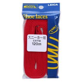 ライカ LEICA 61100 靴ひも 石目平紐 120cm シューレース レッド