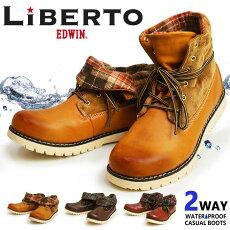 【LiBERTO-EDWIN-リベルトエドウィン】[2way]メンズブーツ≪防水≫