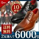 ビジネス2足で6000円