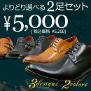 2足よりどり衝撃価格5000円セール