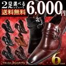 デザインに特化したビジネス2足で6000円セール