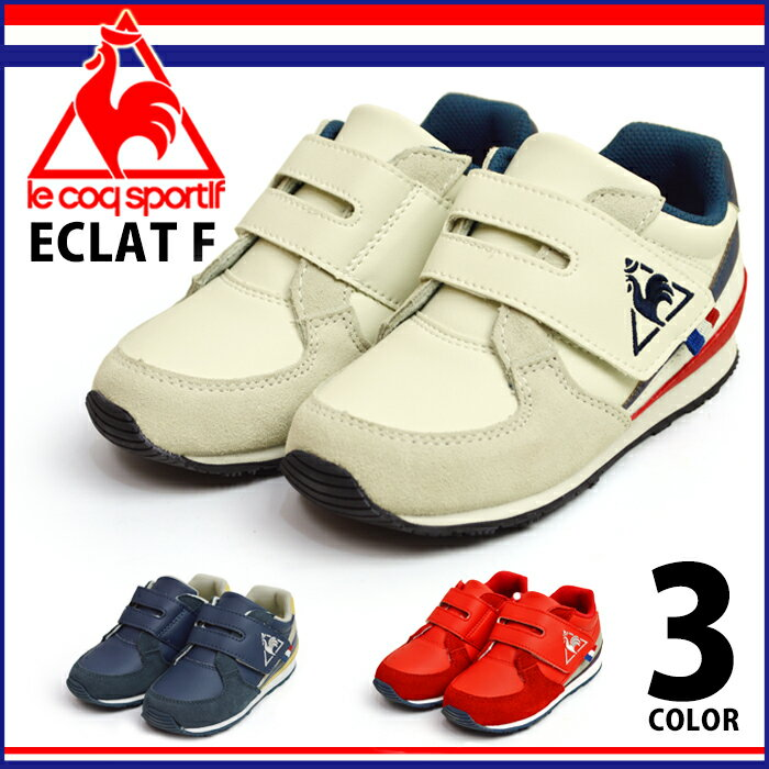 le coq sportif ECLAT F ルコックス ポルティフ エクラット キッズスニーカー 子供靴 新学期 ジュニア マジックテープ カップインソール マジック式 kd5163/