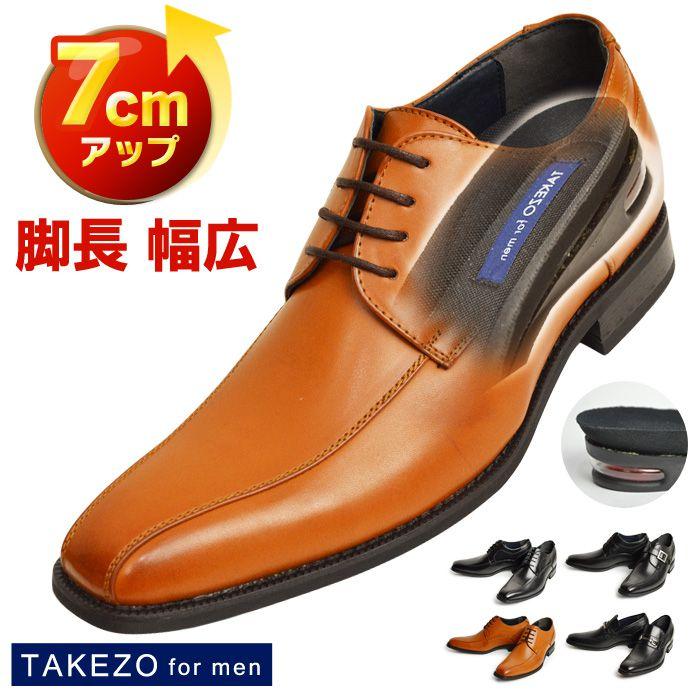 【TAKEZO タケゾー】7cmUP シークレットシューズ メンズ ビジネスシューズ 革靴 スリッポン ローファー ヒールアップ インソール 幅広 3EEE 脚長 身長アップ フォーマル 紳士靴 靴 メンズシューズ/【あす楽対応】2018 春 新生活