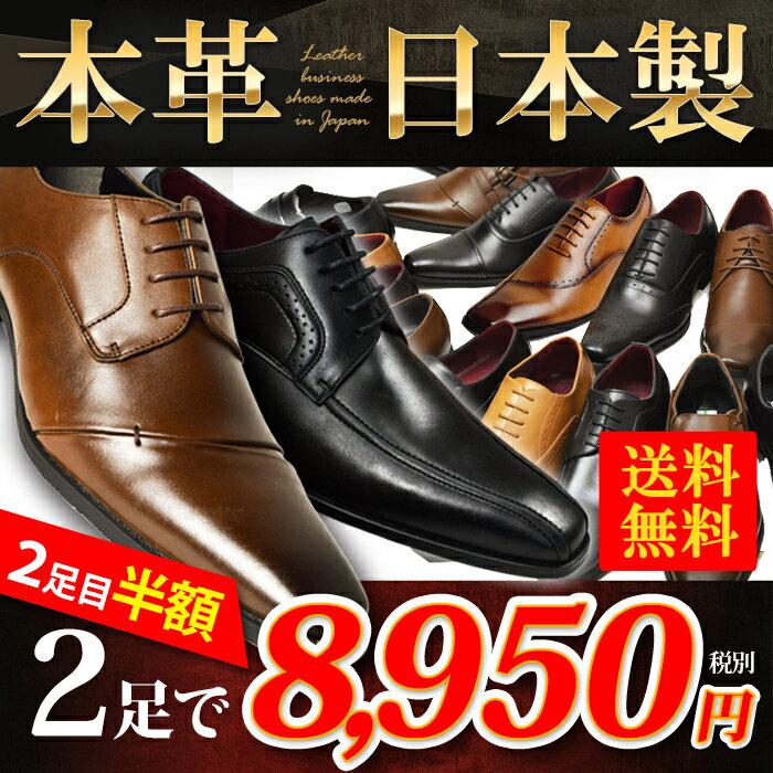 【送料無料】20種類から選べる福袋 本革 日本製 ビジネスシューズ 2足セット ビジネス メンズ スリッポン ストレートチップ ウイングチップ スクエアトゥ 革靴 ロングノーズ 脚長 紳士靴 レザー 靴 メンズ/