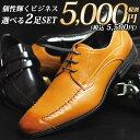 ビジネスシューズ メンズ 選べる 2足セット メンズシューズ ビジネス フォーマル スクエアトゥ 編み込み スワールモカ ダブルストラップ ドレスシューズ レザー 革靴 紳士靴 脚長 靴 メンズシュー