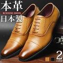 ビジネスシューズ 本革 日本製 メンズ 革靴 ビジネス メンズ レザー フォーマルシューズ 抗菌 消臭 脚長 ビジネス靴 紳士靴 ストレートチップ スクエアトゥ レースアップ 内羽根 メダリオン 幅広/【あす楽対応】2020 春夏 トレンド