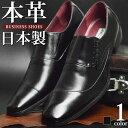 ビジネスシューズ 本革 日本製 メンズ 革靴 ビジネス メンズ レザー フォーマルシューズ 抗菌 消臭 脚長 ビジネス靴 紳士靴 ナナメチップ ストレートチップ スリッポン サイドレース 幅広/2020 冬 クリアランス