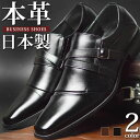 ビジネスシューズ 本革 日本製 メンズ 革靴 ビジネス メンズ レザー フォーマルシューズ 抗菌 消臭 脚長 ビジネス靴 …