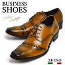 ビジネスシューズ 靴 メンズ ビジネス メンズ スクエアトゥ レースアップ ストレートチップ 革靴 脚長 イタリアンデザイン 紳士靴 靴 メンズ 通勤通学 シークレットシューズ ヒールアップ ze2012lbr【★】/【あす楽対応】2020 夏新作
