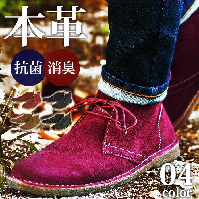 メンズ ブーツ 本革 チャッカブーツ クレープソール 抗菌 消臭 メンズブーツ スエード ショートブーツ チャッカブーツ 革靴 メンズシューズ 靴 カジュアルシューズ レザー デザートブーツ w123/