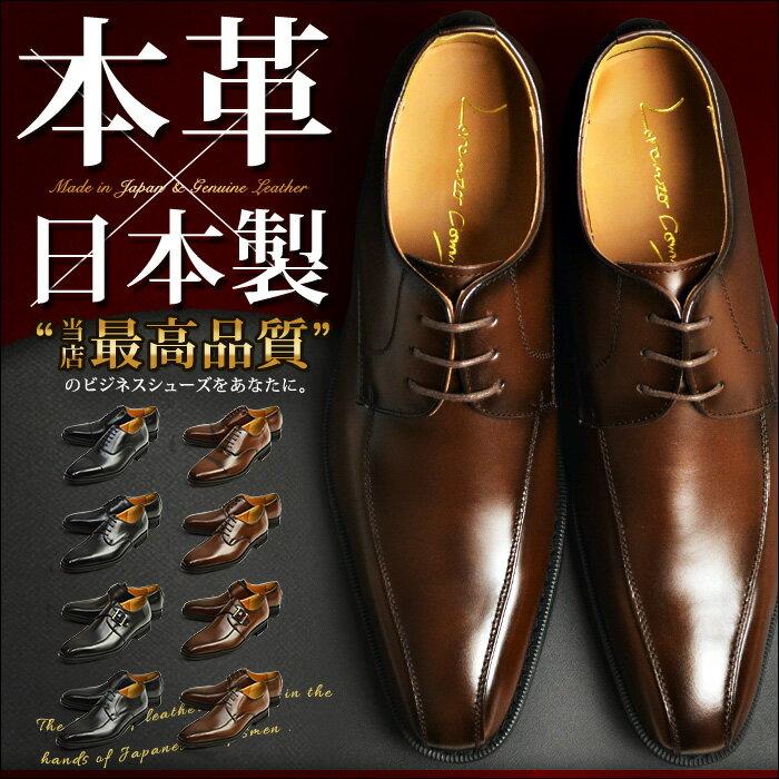 【送料無料】 本革 日本製 ビジネスシューズ メンズ 革靴 スワールモカシン ストレートチップ プレーントゥ モンクストラップ フォーマル ビジネス レザー 紳士靴 幅広 3EEE 靴 メンズシューズ 2051378/2018 父の日 ギフト