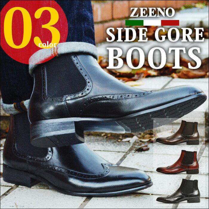 メンズ ブーツ サイドゴアブーツ メンズブーツ ショートブーツ ワークブーツ ドレスシューズ フォーマル 革靴 ビジネス ヴィンテージ ウイングチップ Zeeno ジーノ 靴 メンズシューズ ze1999/2017 秋冬新作 ギフト
