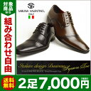 ビジネスシューズ 靴 メンズ メンズシューズ 革靴 イタリアンデザイン スクエアトゥ レースアップ ストレートチップ メンズ ビジネス フォーマル 脚長 紐靴 紳士靴 4387/【あす楽対応】【選べる2足で7,000円(税別)対象商品】