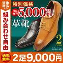 【送料無料】ビジネスシューズ 日本製 革靴 メンズ スワールモカ スクエアトゥ フォーマル ビジネス メンズ レザー 紳士靴 幅広 3EEE 靴 メンズシューズ 通気性 ze262/【あす楽対応】【選べる2足で9,000円(税別)対象商品】