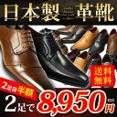 【送料無料】20種類から選べる福袋 革靴 日本製 ビジネスシューズ 2足セット ビジネス メンズ スリッポン ストレート…
