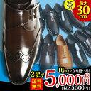 【送料無料】ビジネスシューズ 16種類から選べる 2足セット メンズ 革靴 福袋 SET スリッポン 幅広 3EEE 防滑 ローフ…