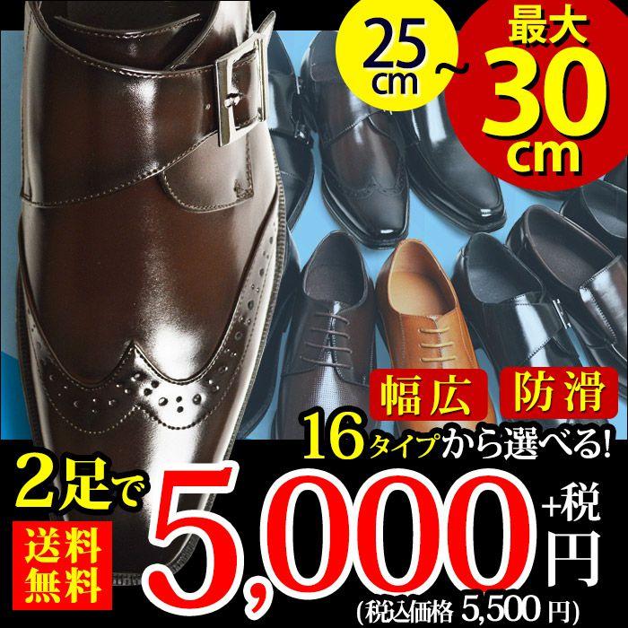 【送料無料】ビジネスシューズ 16種類から選べる 2足セット メンズ 革靴 福袋 SET スリッポン 幅広 3EEE 防滑 ローファー 紳士靴 大きいサイズ対応 キングサイズ 25cm〜28cm 29cm 30cm 靴 メンズシューズ/【あす楽対応】