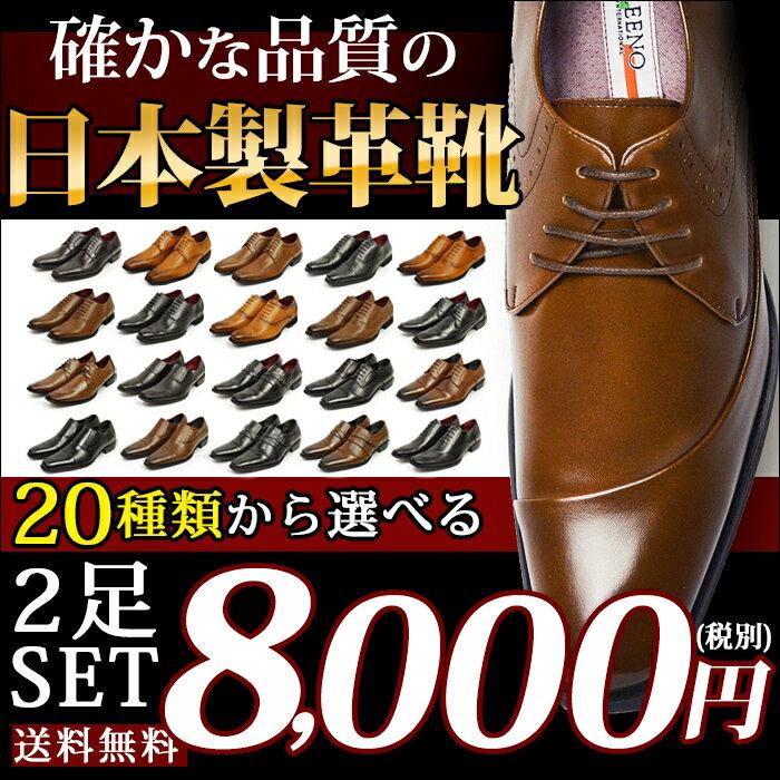 【送料無料】ビジネスシューズ 革靴 ビジネス メンズシューズ 20種類より選べる 2足SET セット 日本製 福袋 スリッポン ストレートチップ ウイングチップ モンクストラップ フォーマル 脚長 紳士靴/【あす楽対応】