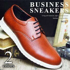 ビジネスシューズ メンズ スニーカー 靴 レザー 革靴 ビジネススニーカー 紳士靴 紐靴 ローカット 通勤通学 ウォーキング コンフォート 快適 軽量 ドレスシューズ レザーシューズ パンチング/【あす楽対応】2019 夏新作 トレンド