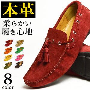 【在庫処分SALE】【送料無料】本革 ドライビングシューズ メンズ カジュアルシューズ 革靴 ローファー デッキシューズ スエード スェード モカシン メンズシューズ 靴 メンズ スニーカー タ