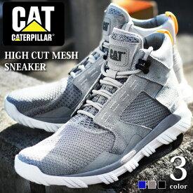 CATERPILLAR キャタピラー スニーカー メンズ INFLUENCE20 ハイカット ミッドカット メッシュ ニット メンズスニーカー ウォーキングシューズ ランニングシューズ ラバーソール 軽量 靴 メンズシューズ/【あす楽対応】2020 秋新作