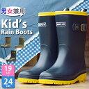 キッズ レインブーツ 防水 レインシューズ 長靴 ジョッキーブーツ 雨靴 ジュニア 子供 こども 子ども 女の子 男の子 …