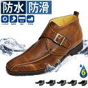 ビジネスシューズ メンズ ブーツ レインシューズ レインブーツ ビジネスブーツ 防水 防滑 幅広 3EEE 屈曲性 レースア…