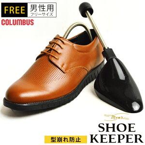 コロンブス(COLUMBUS) メンズ シューキーパー シューズキーパー キーパー 靴ケア 型崩れ防止 革靴 しわ伸ばし 男性用 レッドシダーシュートリー シューツリー 革靴 スニーカー co7832/2021 秋新作