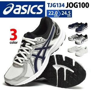 asics アシックス JOG100 ジョグ100 ランニングシューズ スポーツシューズ メンズ スニーカー 幅広 3E 4E 軽量 幅広 通気性 通学 学生靴 部活 靴 人気 tjg134/【あす楽対応】2021 夏新作