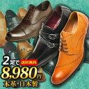 【送料無料】ビジネスシューズ 日本製 革靴 2足セット 革靴 メンズシューズ スリッポン 紳士靴 スクエアトゥ フォーマ…