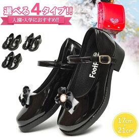 c170f88123a7b  2サイズ対応 キッズ フォーマルシューズ ローファー パンプス モンク ストラップ レースアップ キッズシューズ フォーマル 黒 子供靴 女の子  女子 Foot Form Kids ...