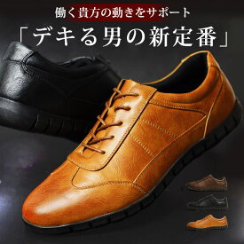 【送料無料】ビジネスシューズ メンズ 走れるビジネス スニーカー 革靴 コンフォートシューズ サイドゴア スリッポン ランニング ウォーキングシューズ 紳士靴 防滑 屈曲性 靴 メンズシューズ/【あす楽対応】2021 春新作