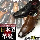 ビジネスシューズ 日本製 革靴 ビジネス メンズシューズ 20種類 スリッポン ストレートチップ ウイングチップ モンクストラップ ベルト 抗菌 消臭 レースアップ フォーマル 幅広 3EEE 脚長