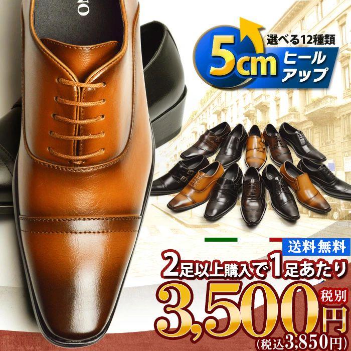 【送料無料】ビジネスシューズ 12種類から選べる 2足セット 靴 メンズ スクエアトゥ ビジネス靴 スリッポン ストレートチップ ウイングチップ 福袋 革靴 シークレットシューズ ヒールアップ 紳士靴 ze20set/【あす楽対応】2019 春夏 トレンド