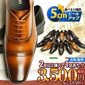 【送料無料】ビジネスシューズ 12種類から選べる 2足セット 靴 メンズ スクエアトゥ ビジネス靴 スリッポン ストレートチップ ウイングチップ 福袋 革靴 シークレットシューズ ヒールアップ 紳士靴 ze20set/2019 春夏 トレンド